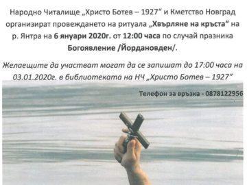 Канят желаещи от Новград да извадят кръста от Янтра на Йордановден