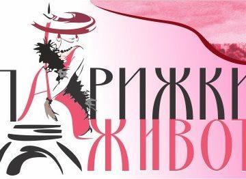 """Държавна опера - Русе представя премиерата на """"Парижки живот"""" на 7 февруари"""