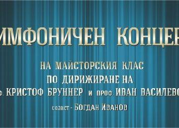 Заключителен концерт на участниците в майсторския клас по дирижиране на проф. Кристоф Брунер и проф. Иван Василевски в Русе