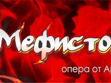 """Държавна опера - Русе представя """"Мефистофел"""""""