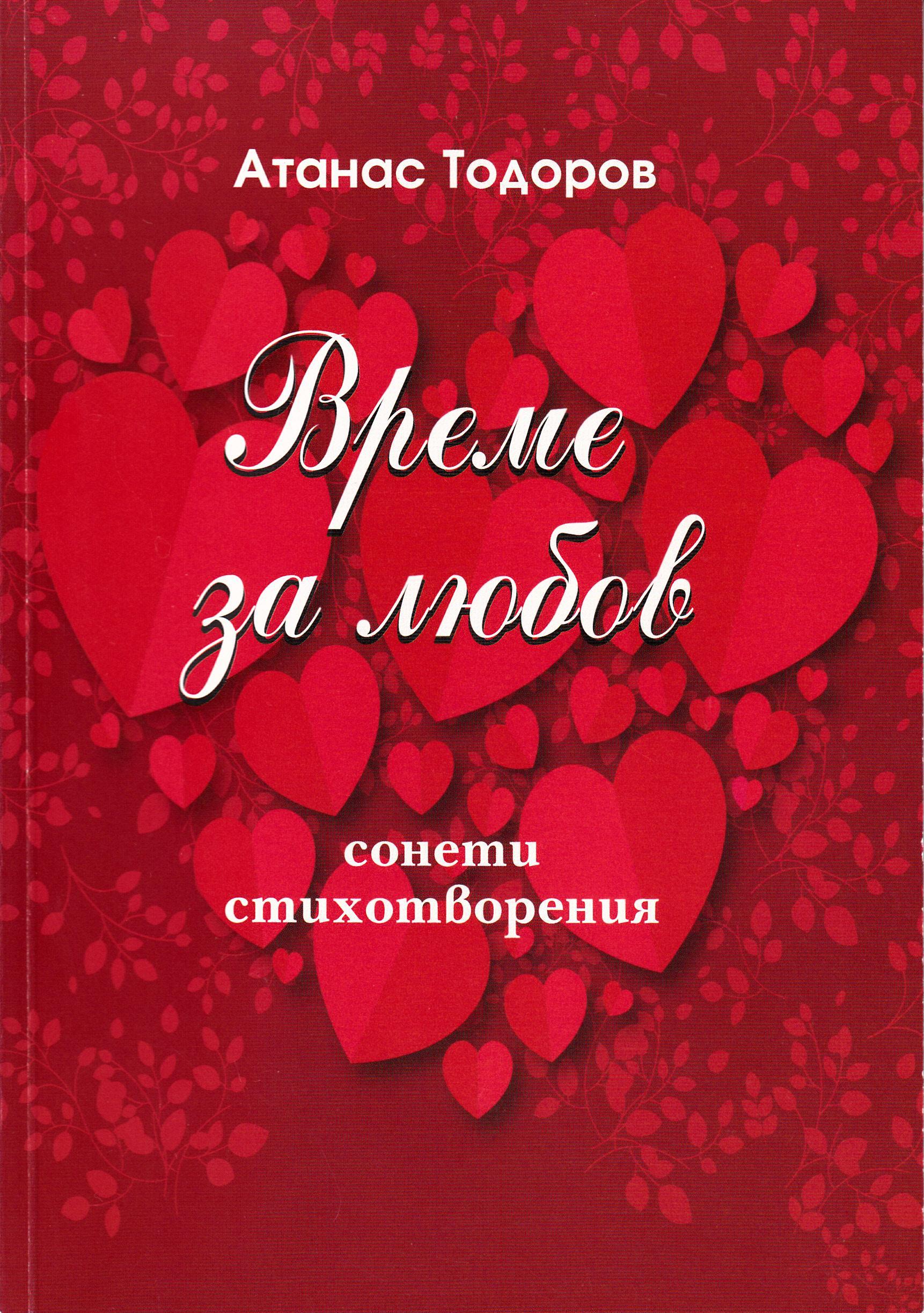 """Книгата си """"Време за любов"""" ще представи на 17 януари Атанас Тодоров"""