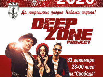 Празничен Новогодишен концерт с DEEP ZONE PROJECT