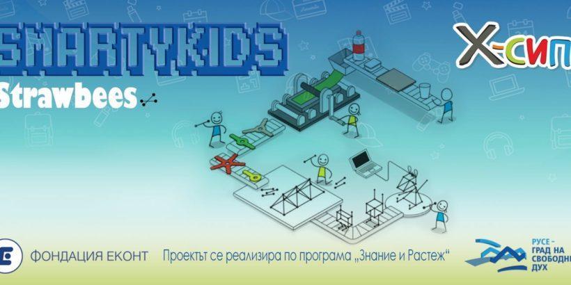 SmartKids Strawbees – уроци по проектиране и програмиране за деца