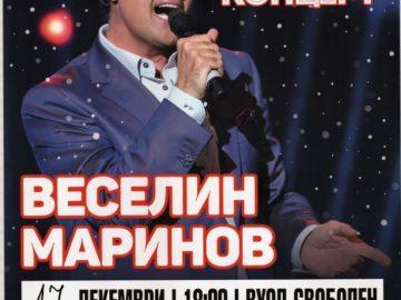 Веселин Маринов ще пее в Бяла на 17 декември