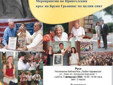 """Филмът """"Феноменът на изцелението"""" представят в Русе"""