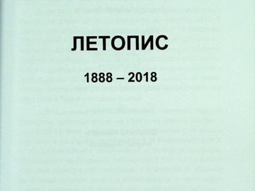 """Излезе от печат юбилейният Летопис на Регионална библиотека """"Любен Каравелов"""" – Русе"""