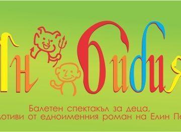 """Премиерата на балета """"Невероятните приключения на момчето Ян Бибиян"""" ще се състои на 30 януари"""