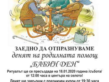 Басарбово се готви да празнува Бабинден