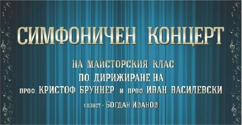 Заключителен концерт на участниците в майсторския клас по дирижиране ще се състои на 17 януари