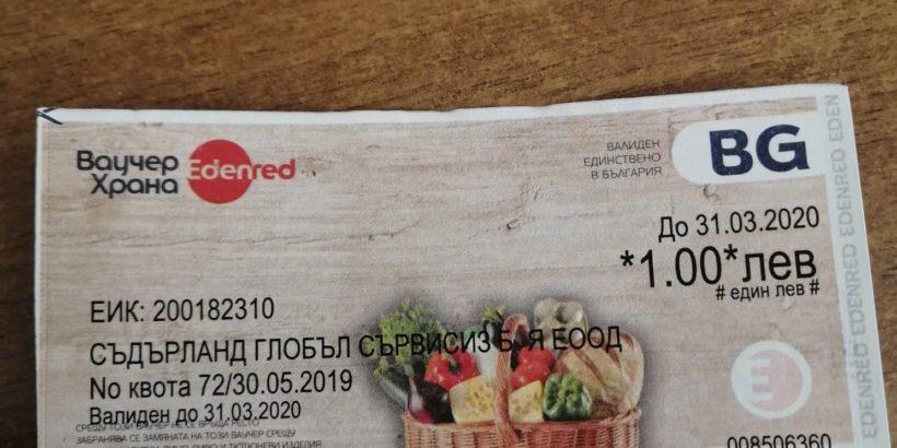 """Каритас Русе раздаде ваучери за храна """"Съдърланд"""" на социално слаби семейства"""