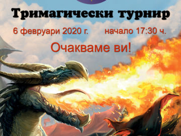 """В РБ """"Л. Каравелов"""" ще се състои """"Нощ на книгите за Хари Потър"""""""