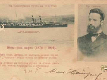Днес честваме 172 години от рождението на Христо Ботев