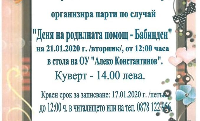 Денят на родилната помощ ще бъде честван в Новград