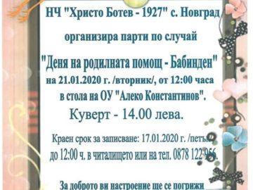 Бабинден ще бъде честван в Новград