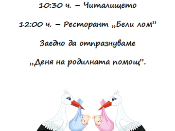 Денят на родилната помощ ще честват във Ветово