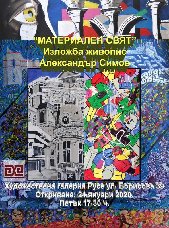 """Утре ще се открие изложбата на арх. Александър Симов """"Материален свят"""""""
