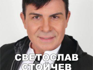 """Светослав Стойчев представя новия си албум """"Живей"""" на 3 април"""