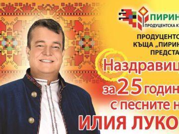 Илия Луков отбелязва 25 години на сцената с концерт в Канев център