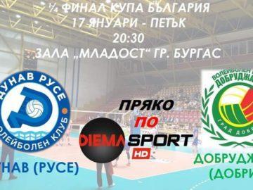 """ВК """"Дунав"""" излиза в 1/4 финал от турнира за Купата на България"""