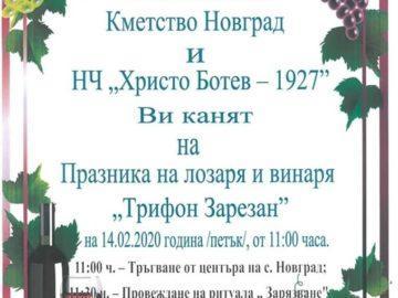 Трифон Зарезан ще честват в Новград
