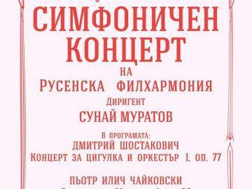 Симфоничен концерт ще се състои на 31 януари