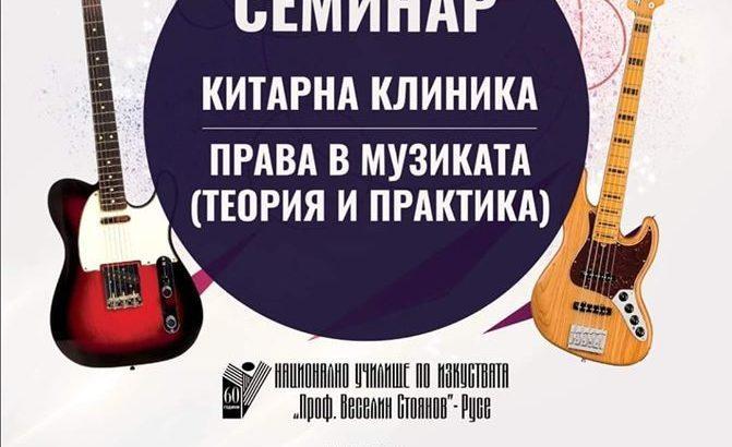 """Семинар """"Китарна клиника. Права в музиката"""" ще се състои в НУИ"""