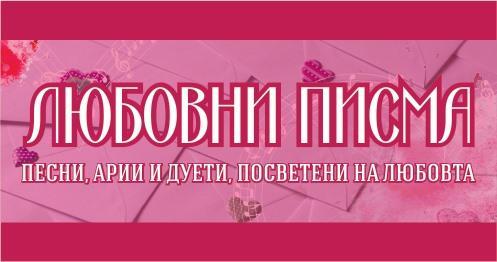 """Камерен концерт """"Любовни писма"""" на 14 февруари"""
