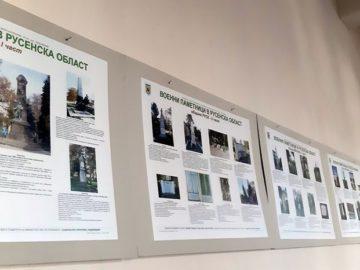 """Във Военния клуб е подредена фотоизложбата """"Военните паметници в Област Русе"""""""