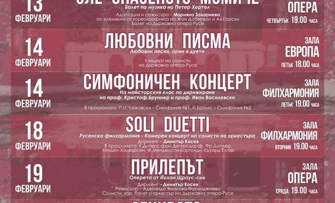 Държавна опера - Русе представи програмата си за февруари