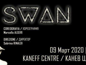 """""""Лебед"""" на 9 март в Канев център"""