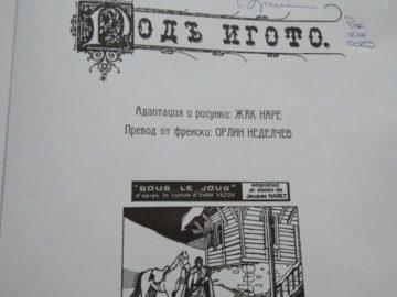 """Ученици от МГ """"Баба Тонка"""" се срещнаха с арх. Орлин Неделчев"""