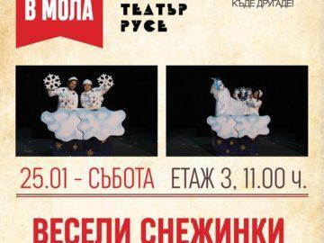 Заповядайте на безплатна постановка от Кукления театър в Mall Rousse