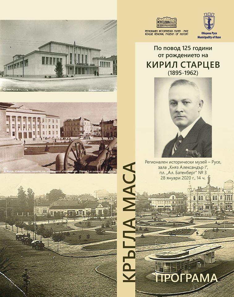Кръгла маса, посветена на Кирил Старцев, ще се проведе в РИМ - Русе