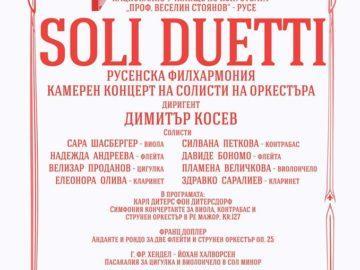 Камерен концерт на солисти на оркестъра ще се състои на 18 февруари