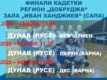 """Кадетките на ВК """"Дунав"""" са домакини на финалите на регион """"Добруджа"""""""