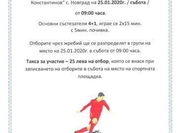 Кметство Новград организира турнир по футбол на малки вратички