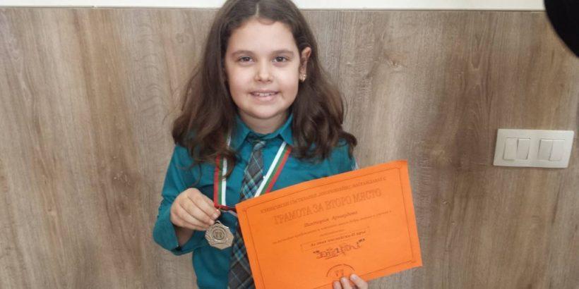 """Сребърен медал от състезание по английски език за Виктория Арнаудова от СУ """"Христо Ботев"""""""