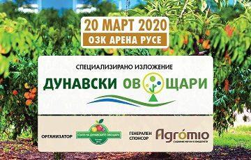 """Предстои изложение """"Дунавски овощари"""" в зала ОЗК Арена – Русе на 20 март"""