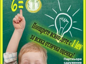"""11 деца от ЦНСТ и приюта на БЧК - Русе са включени в проекта """"Жълтица за шестица"""""""