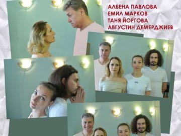 """Непоправимо"" в Русе на 21 февруари"