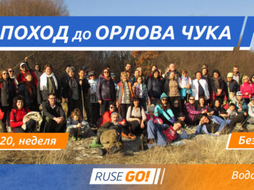 "Предстои безплатен поход на Ruse GO! в природен парк ""Русенски Лом"""