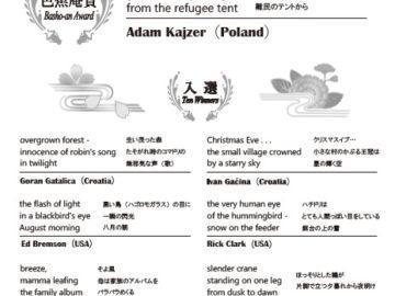 Русенската поетеса Лилия Рачева е в Топ 10 на майсторите на хайку