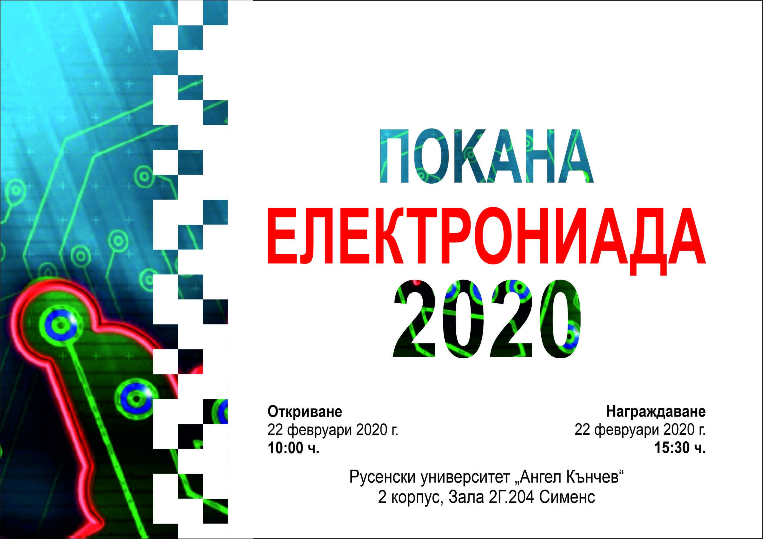 Втора Електрониада предстои в Русенския университет
