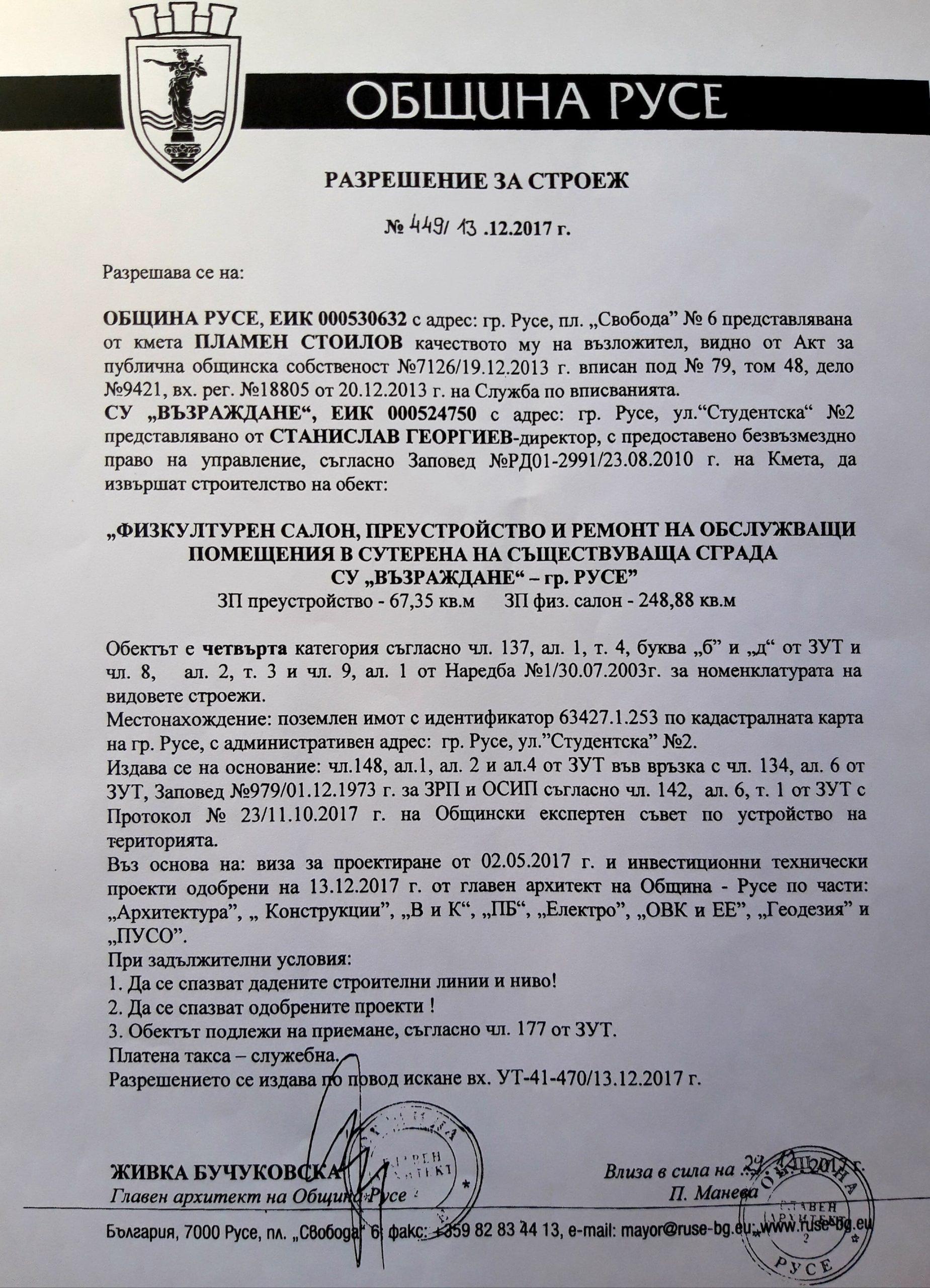 """Общинският съветник Дилян Саманджиев с питане до кмета за изграждане на физкултурен салон в СУ """"Възраждане"""""""