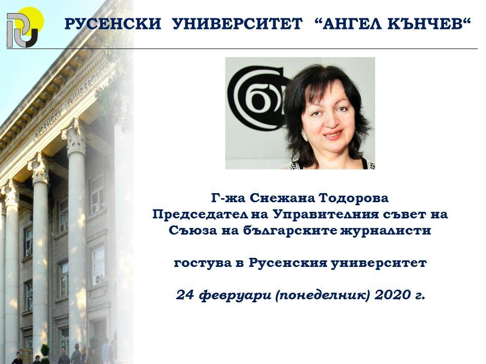 Председателят на Управителния съвет на Съюза на българските журналисти Снежана Тодорова ще гостува в Русенския университет