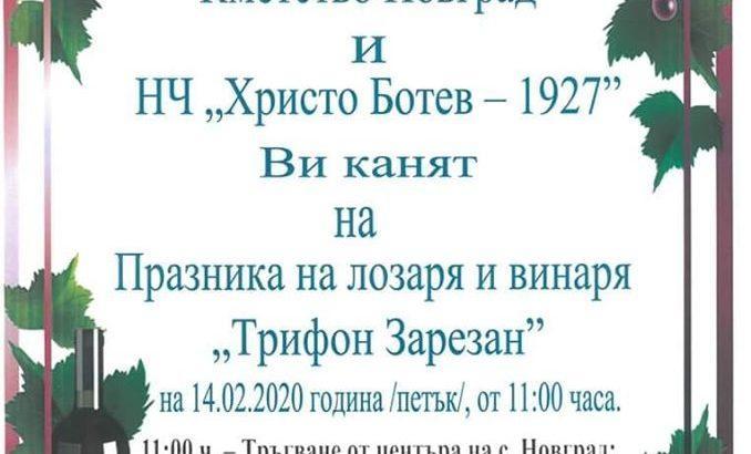 Трифон Зарезан ще бъде честван в Новград