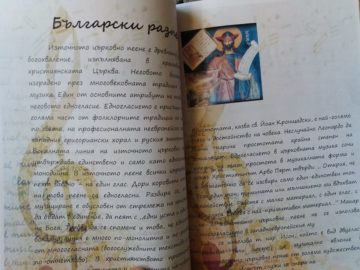Осмокласниците от СУПНЕ - Русе създадоха музикални списания
