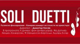 Държавна опера - Русе представя камерния концерт на Русенска филхармония и солисти от оркестъра Soli duetti