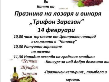 Трифон Зарезан ще бъде честван в Борово
