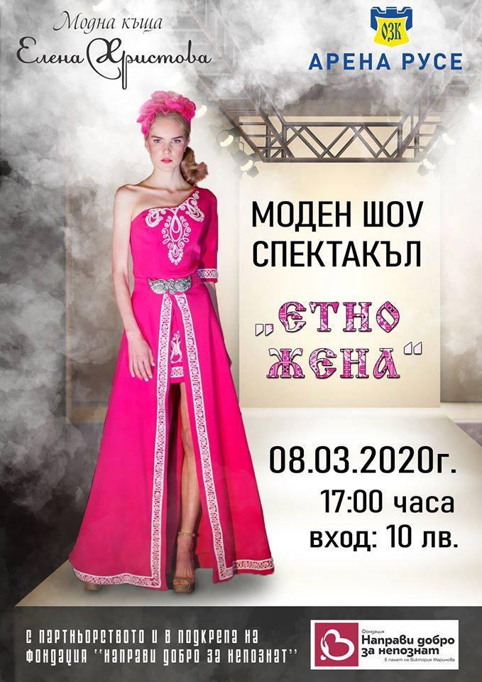"""Спектакъл """"Етно жена"""" ще се състои в ОЗК Арена - Русе"""